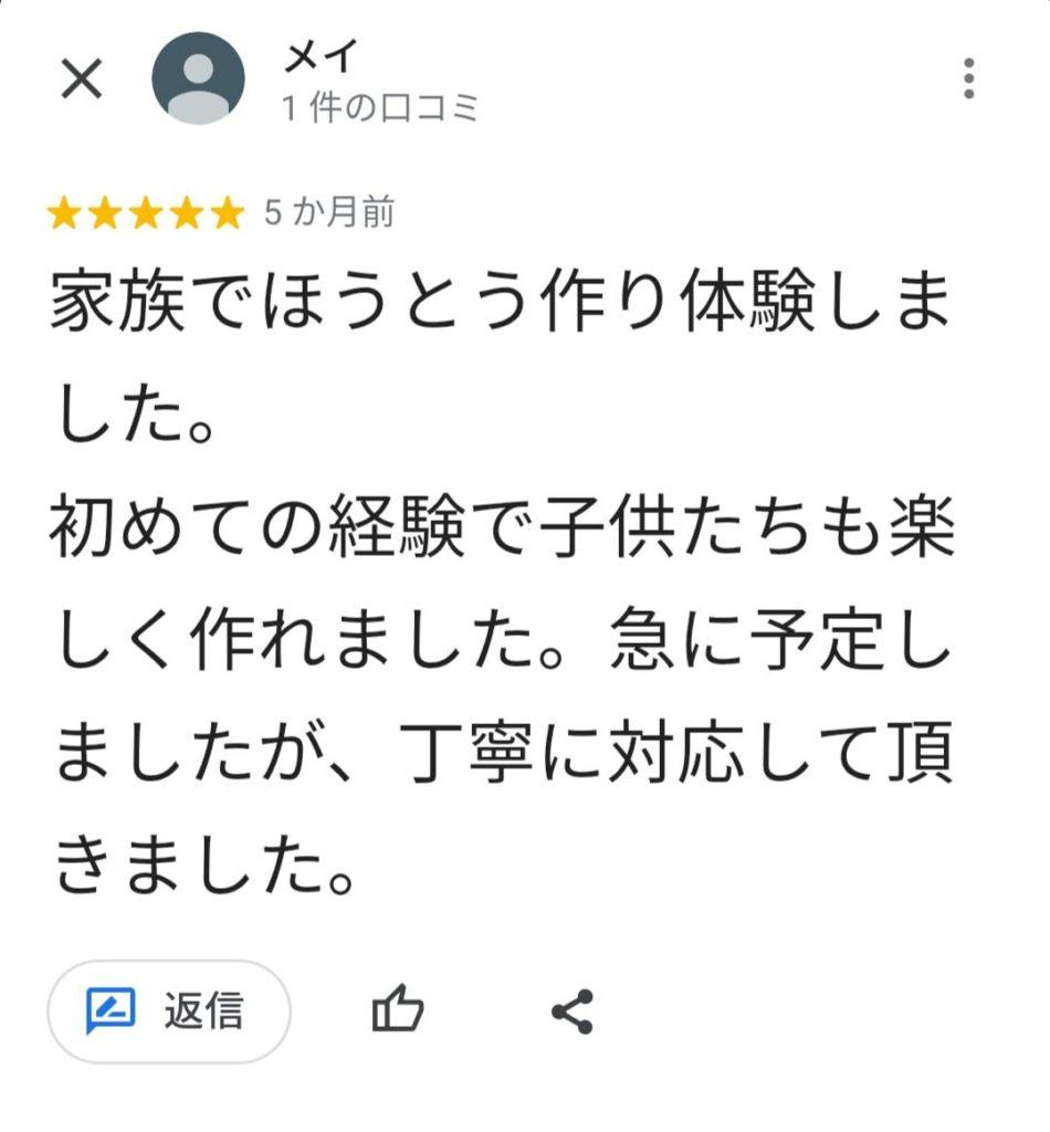 富士家口コミ