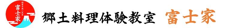 郷土料理体験教室【富士家】| ほうとう・そば・安倍川餅・鳥モツ煮|団体・お子様連れ大歓迎
